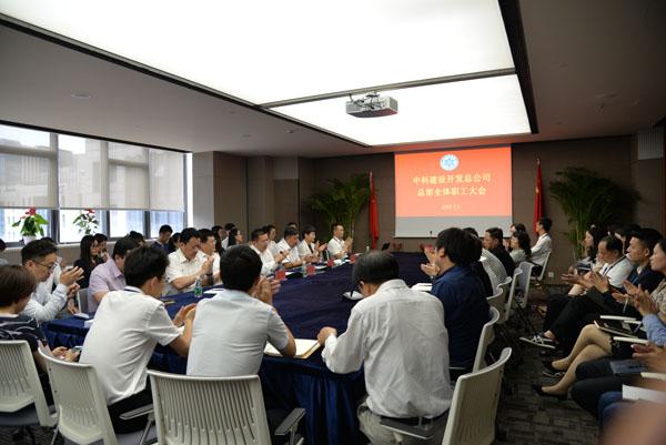 总公司工会组织召开全体员工大会